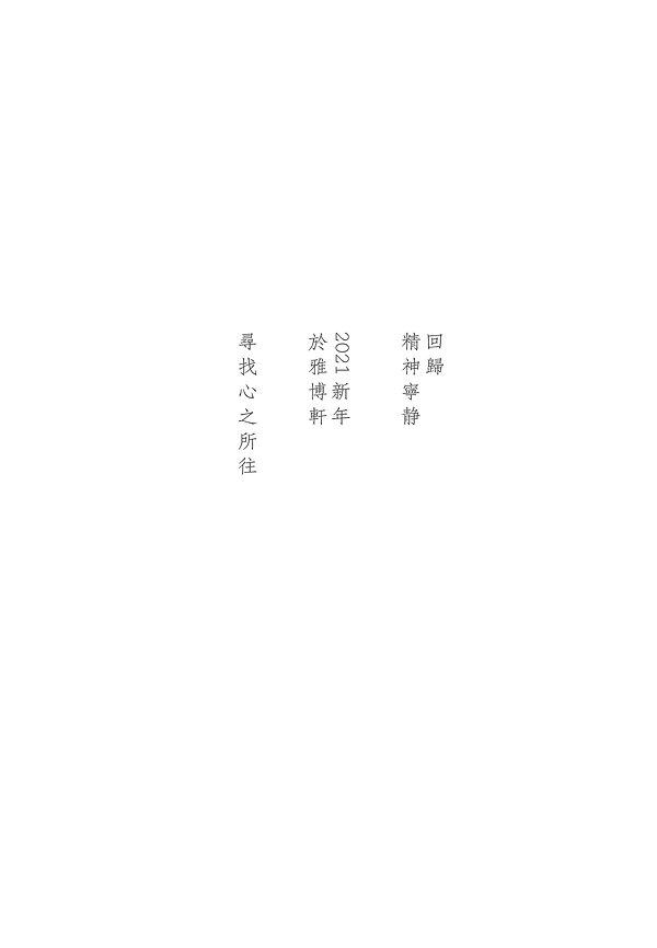 書法與戲劇美學專修課_02.jpg