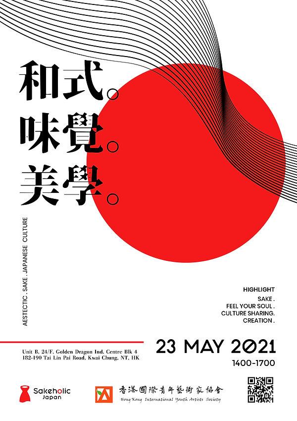 art&sake_poster_en.jpg