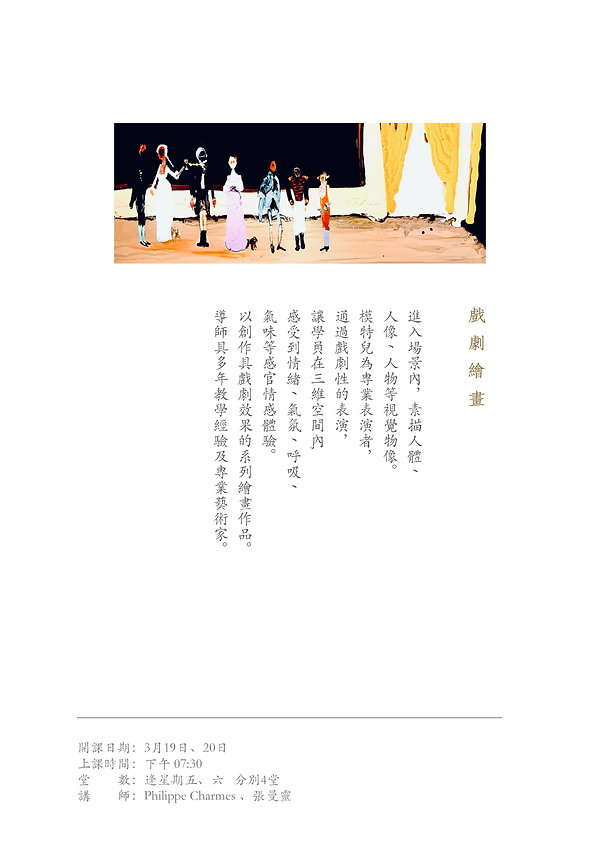 書法與戲劇美學專修課_07.jpg