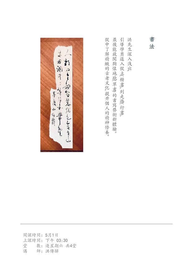 書法與戲劇美學專修課_15.jpg