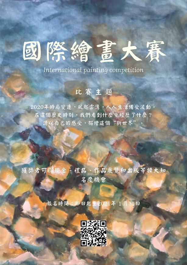 繁体海报有二维码_副本_副本.png