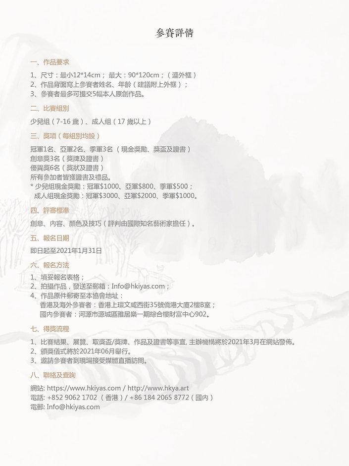 修改6poster - 繁体_03.jpg