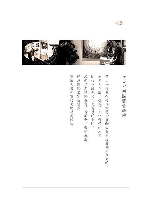 書法與戲劇美學專修課_04.jpg