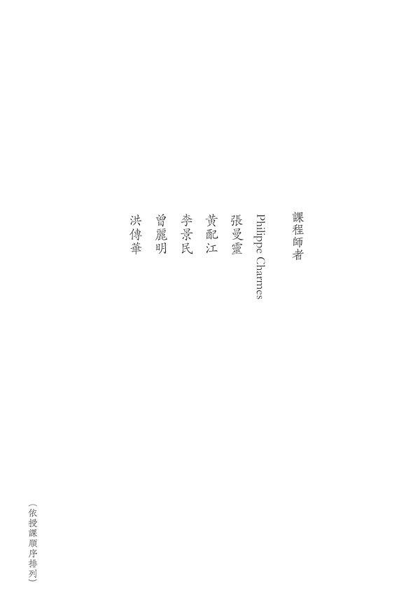 書法與戲劇美學專修課_03.jpg