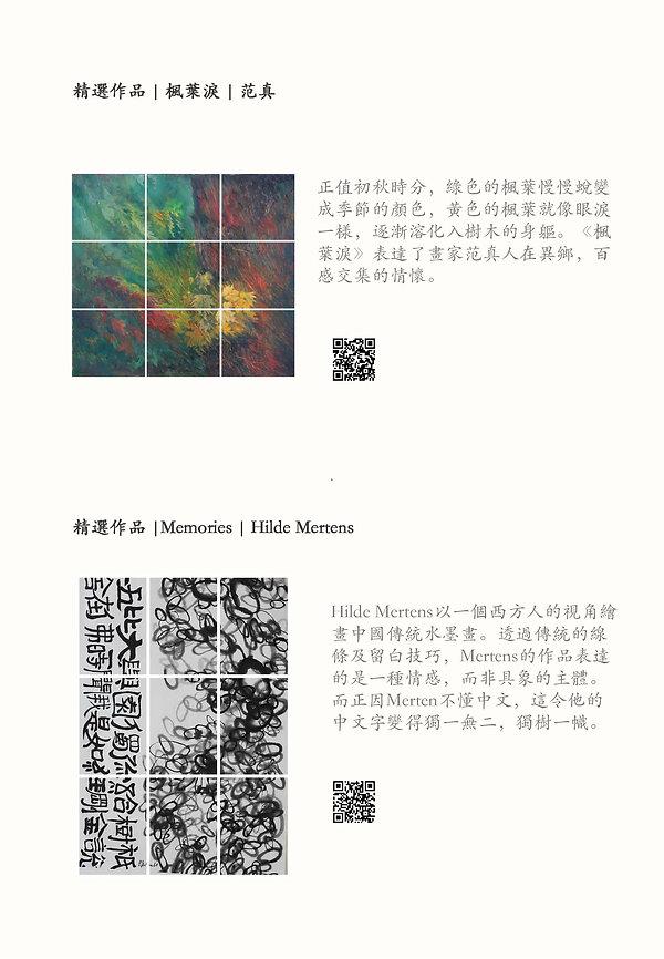 月訊-2021年4月 -网页_09.jpg
