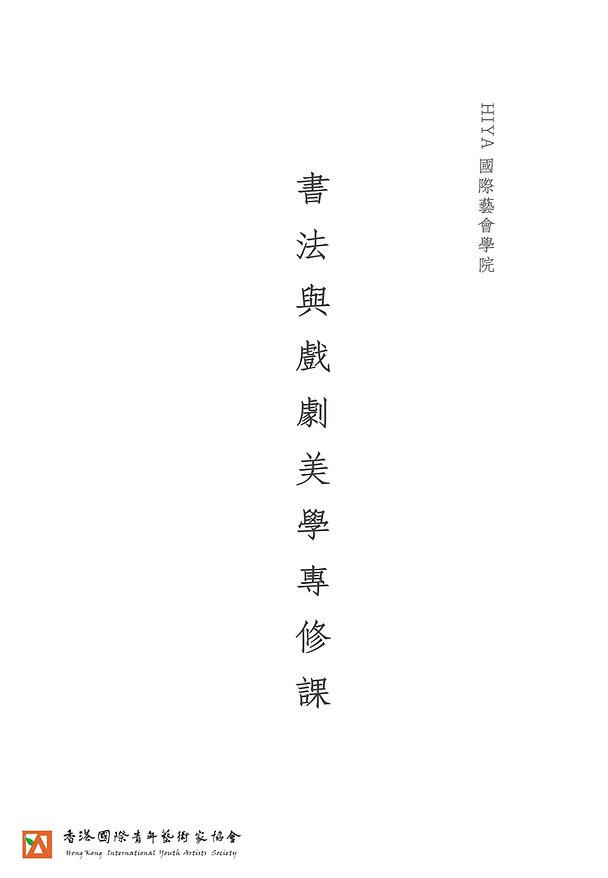 書法與戲劇美學專修課_01.jpg