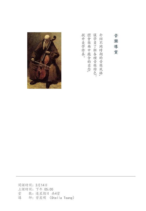 書法與戲劇美學專修課_12.jpg