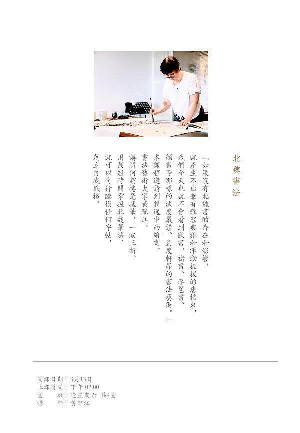 書法與戲劇美學專修課_08.jpg
