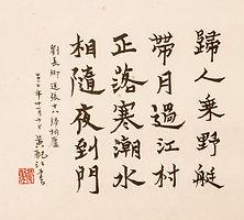 水墨字.JPG