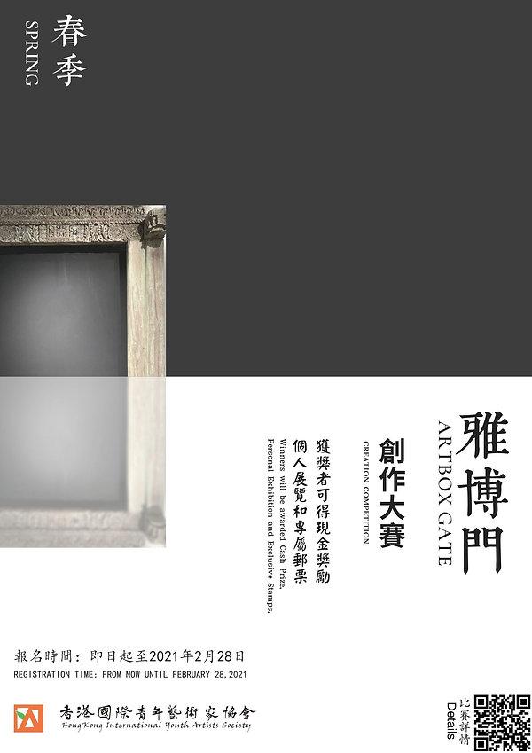 3.4.2.3.1雅博門比赛海报.jpg