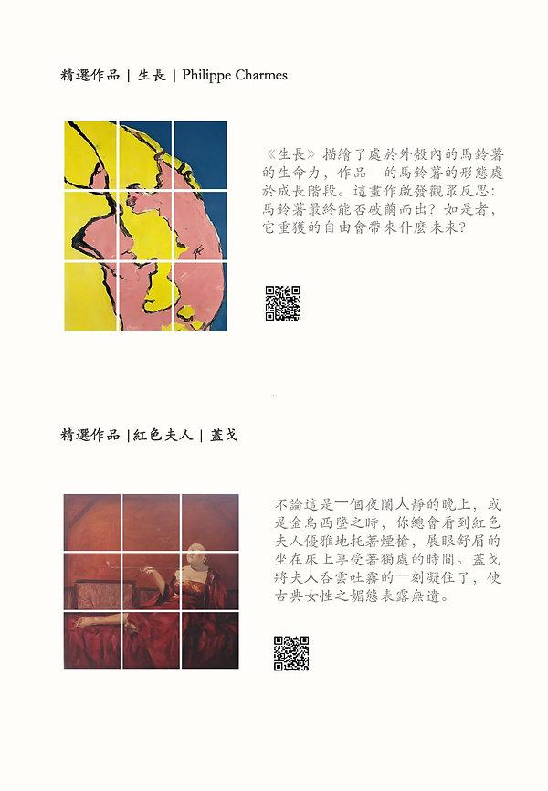 月訊-2021年3月 - 网页_07.jpg