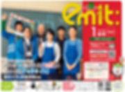 emit183_表紙.JPG