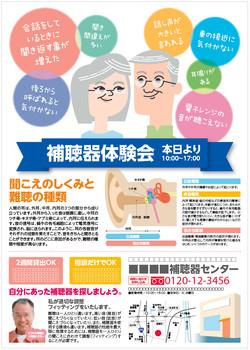 ⑧補聴器チラシB