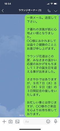 一斉メール送信依頼画面.jpg
