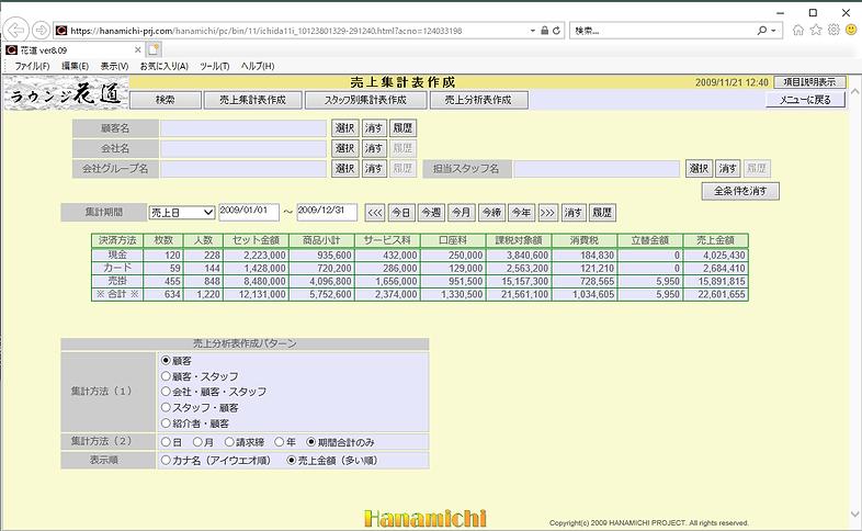売上分析表指定画面.png