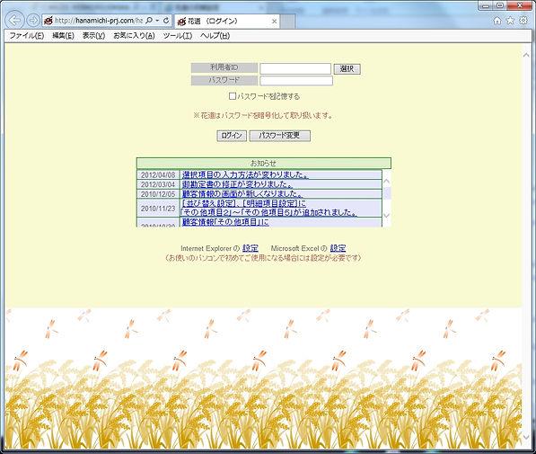 001花道ログイン.jpg