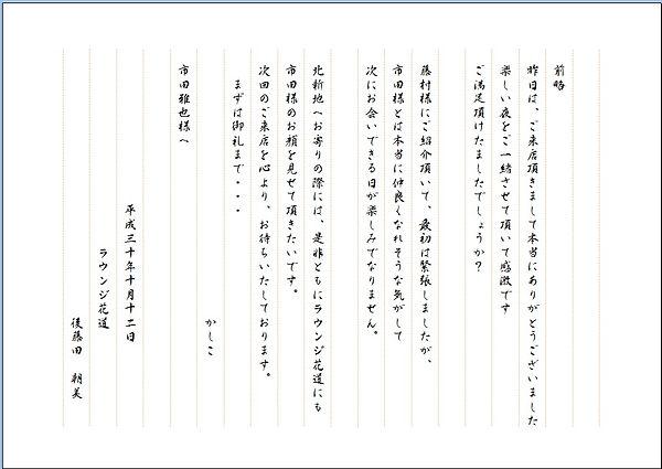 お礼状イメージ.jpg