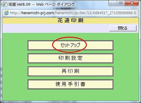 041花道印刷設定ダイアログ.jpg