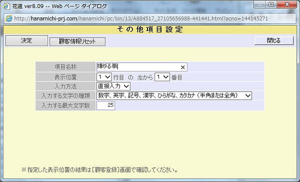 030-9その他項目の設定.jpg