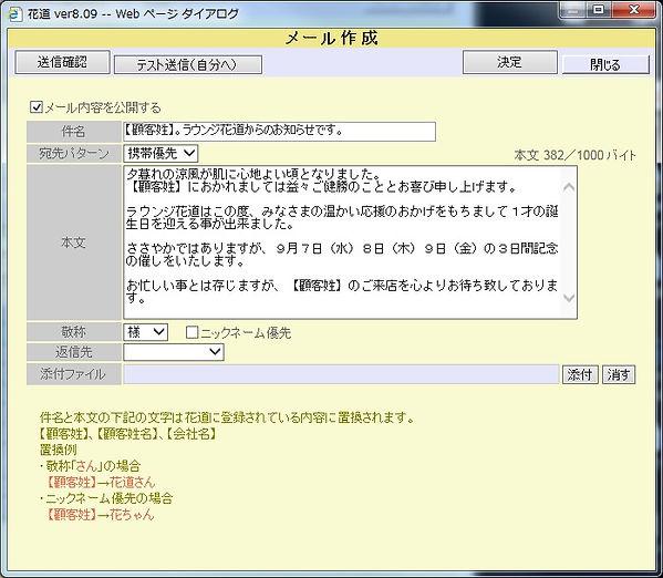 PCメール作成画面.jpg
