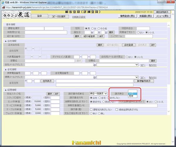023-2請求締日の設定.jpg