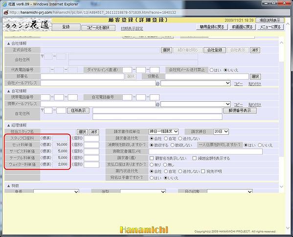 024-2標準単価.jpg