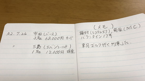 事務代行売上メモ.jpg