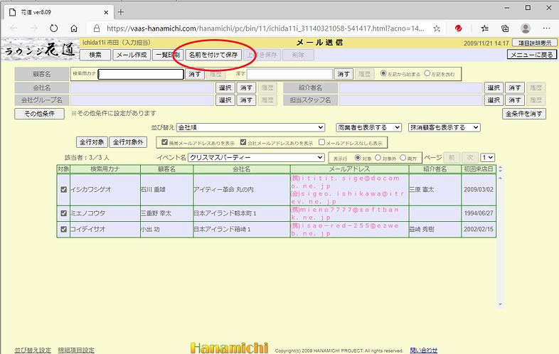 イベントに着信拒否を追加3.png
