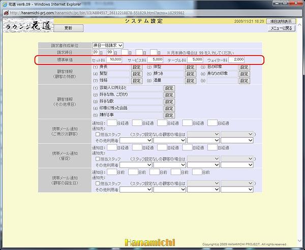 024-1標準単価.jpg