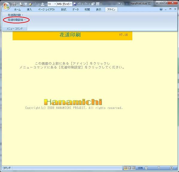 046花道印刷ひな型.jpg