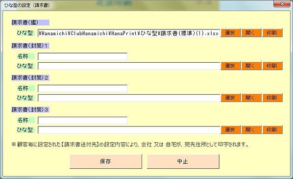 053-1請求書ひな型設定.jpg