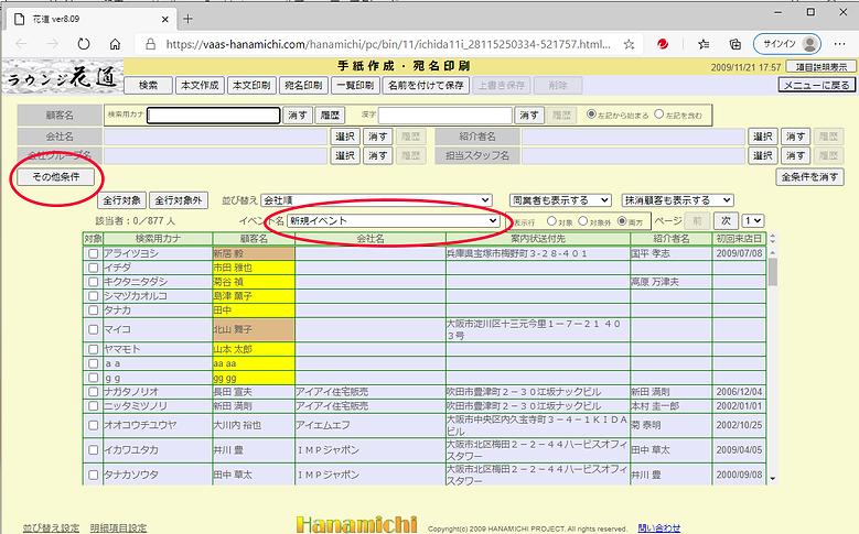 汎用一覧イベント指定004.png