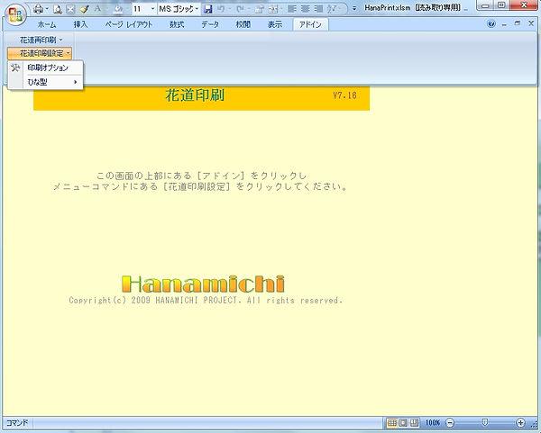 051花道印刷ひな型.jpg