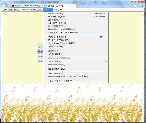 002花道ログインプルダウン.jpg