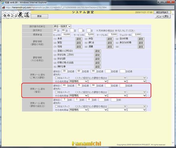 037-1督促メールの通知設定.jpg