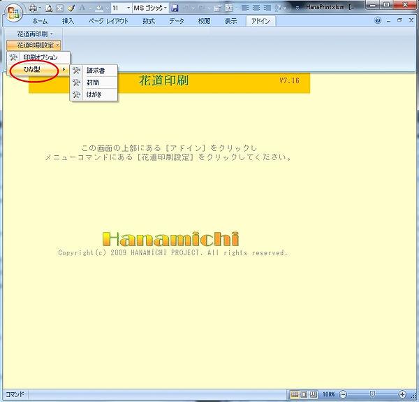 052花道印刷ひな型.jpg