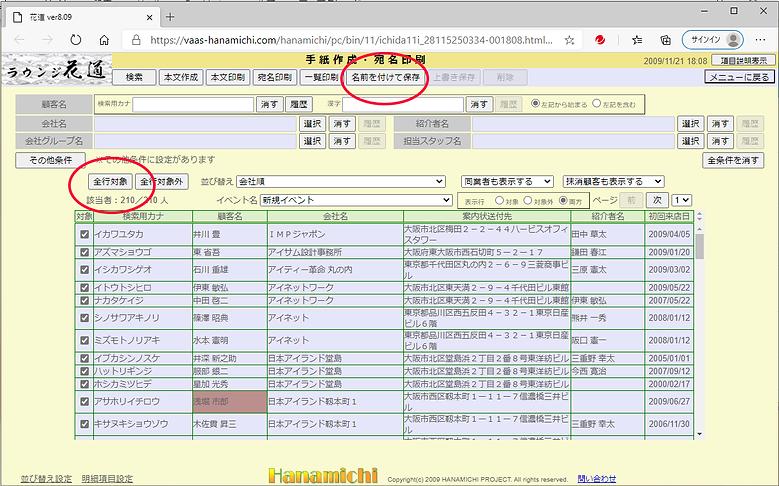 汎用一覧イベント指定006.png