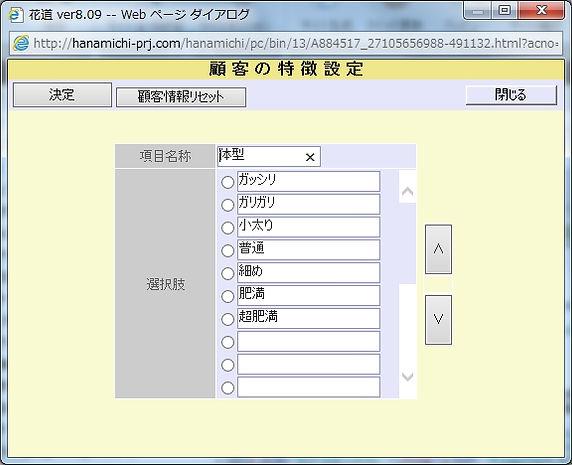 026顧客特徴.jpg
