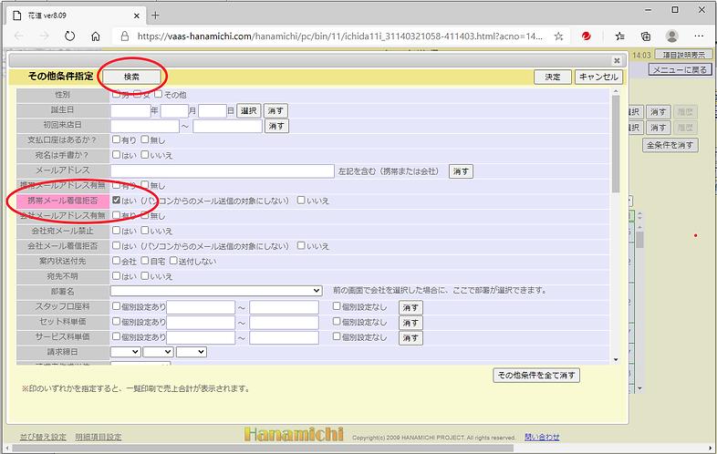 イベントに着信拒否を追加2.png