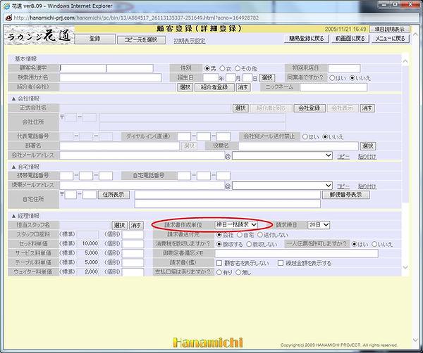 022-2伝票単位.jpg