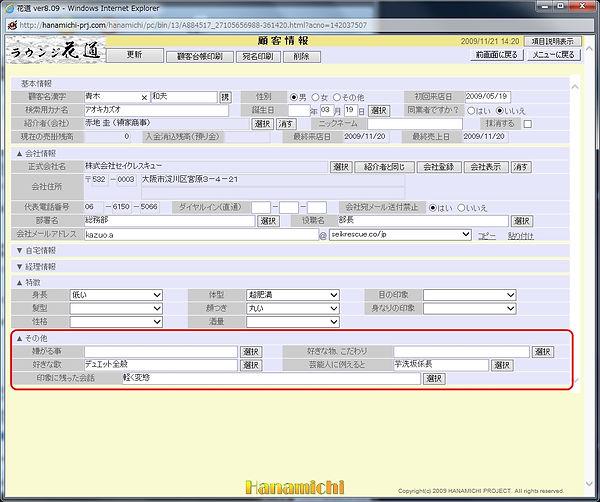 030-3その他項目の設定.jpg