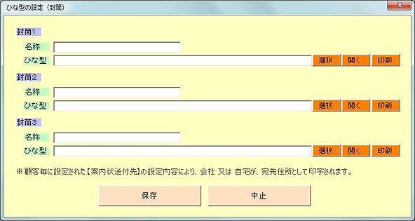054-1封筒ひな型の設定.jpg