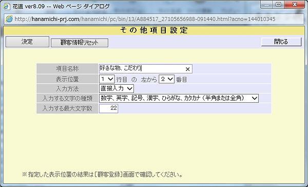 030-6その他項目の設定.jpg