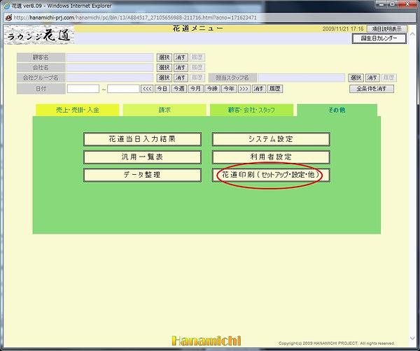 040花道印刷設定メニュー.jpg