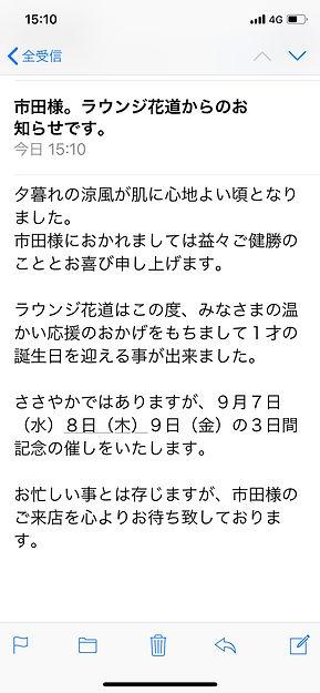 一斉メール受信結果.jpg