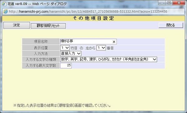 030-2その他項目の設定.jpg