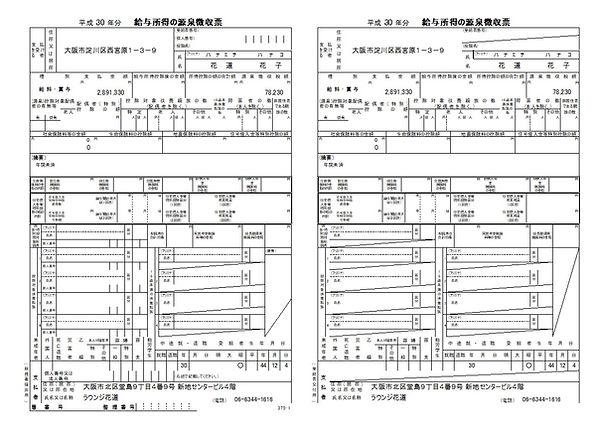 源泉徴収票2.jpg