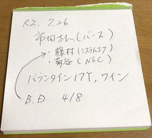 事務代行売上メモ2.jpg