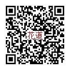 055携帯花道QR.jpg