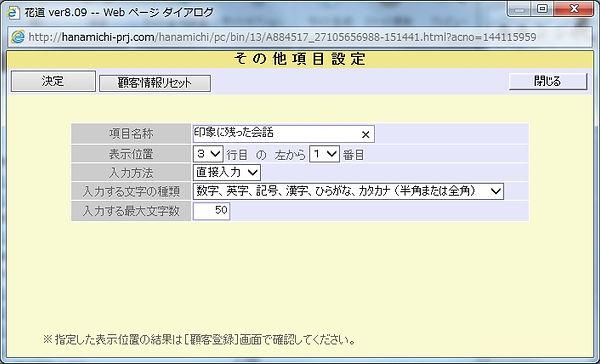 030-8その他項目の設定.jpg